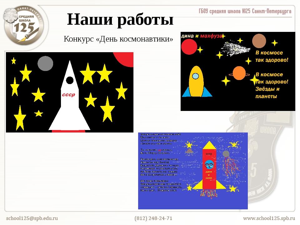 Наши работы Конкурс «День космонавтики»