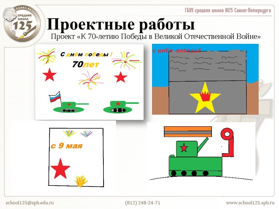 Проект «К 70-летию Победы в Великой Отечественной Войне»