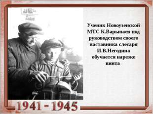 Ученик Новоузенской МТС К.Варыпаев под руководством своего наставника слесаря