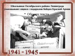 Школьники Октябрьского района Ленинграда упаковывают ящики с подарками бойцам