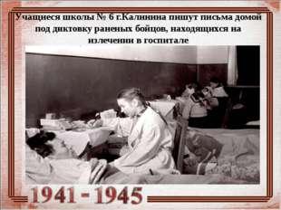 Учащиеся школы № 6 г.Калинина пишут письма домой под диктовку раненых бойцов,