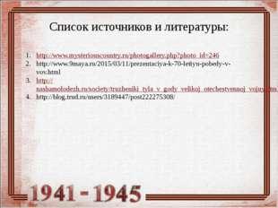 Список источников и литературы: http://www.mysteriouscountry.ru/photogallery.