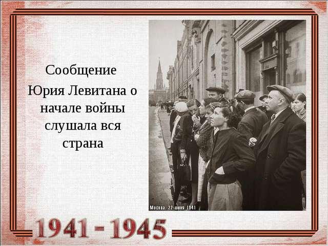 Сообщение Юрия Левитана о начале войны слушала вся страна
