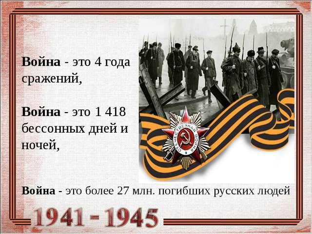 Война - это 4 года сражений, Война - это 1 418 бессонных дней и ночей, Война...