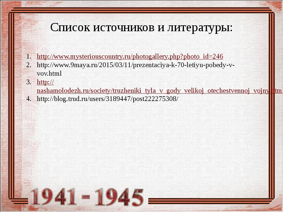 Список источников и литературы: http://www.mysteriouscountry.ru/photogallery....