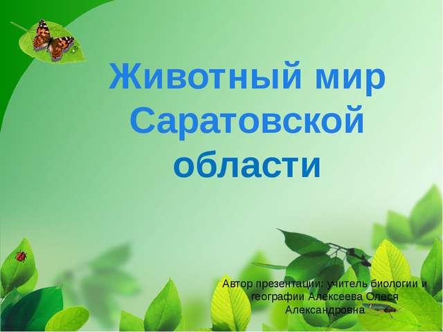 Животный мир Саратовской области Автор презентации: учитель биологии и геогра...