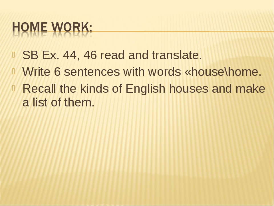 SB Ex. 44, 46 read and translate. Write 6 sentences with words «house\home. R...