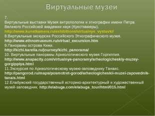 7. Виртуальные выставки Музея антропологии и этнографии имени Петра Великого