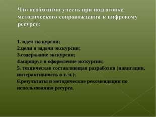 1. идея экскурсии; 2.цели и задачи экскурсии; 3.содержание экскурсии; 4.марш
