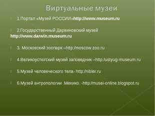 1.Портал «Музей РОССИИ»http://www.museum.ru 2.Государственный Дарвиновский му