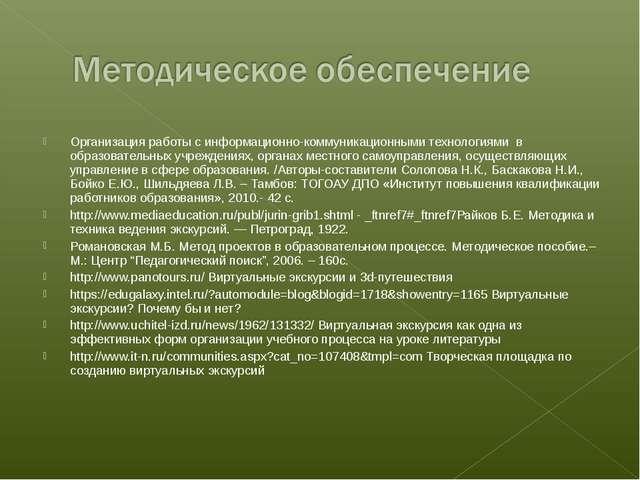 Организация работы с информационно-коммуникационными технологиями в образов...