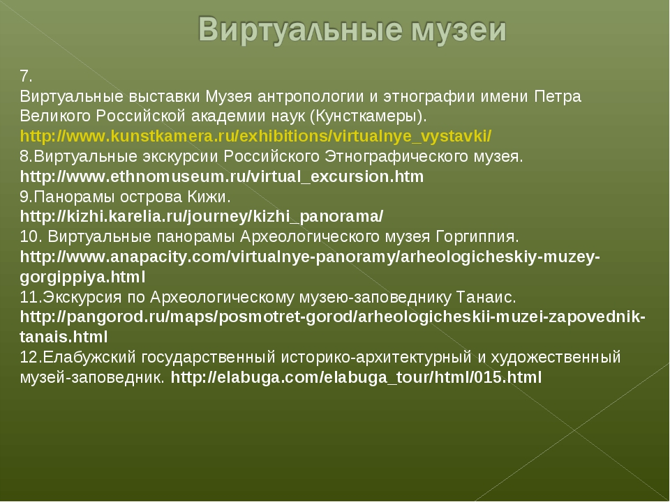 7. Виртуальные выставки Музея антропологии и этнографии имени Петра Великого...