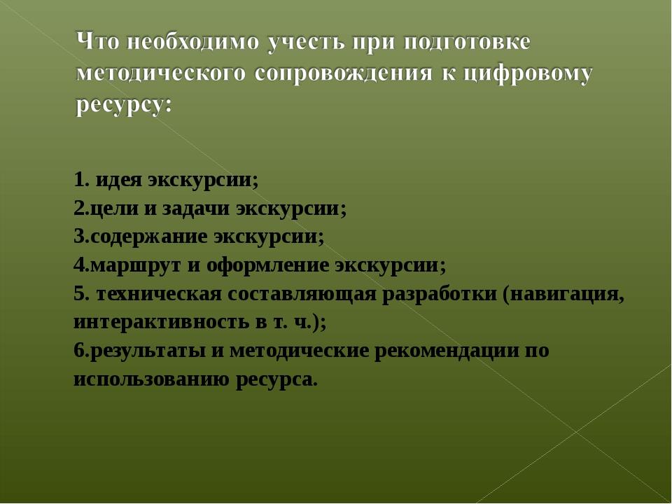 1. идея экскурсии; 2.цели и задачи экскурсии; 3.содержание экскурсии; 4.марш...