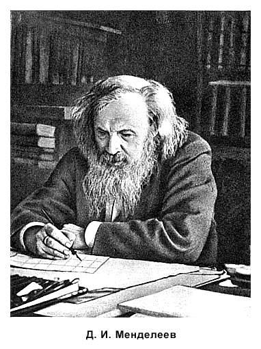 http://900igr.net/datai/khimija/Mendeleev-biografija/0007-011-Stranitsy-biografii-D.I.Mendeleeva.jpg