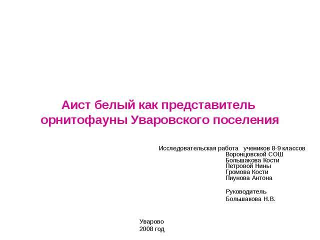 Аист белый как представитель орнитофауны Уваровского поселения Исследователь...