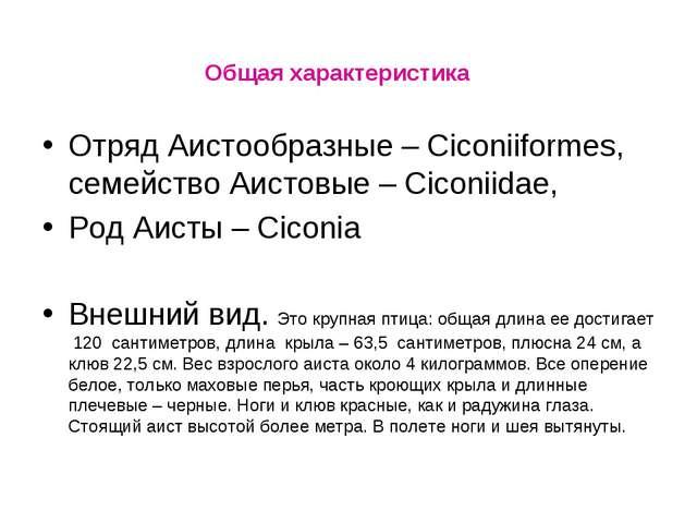 Общая характеристика Отряд Аистообразные – Ciconiiformes, семейство Аистовые...