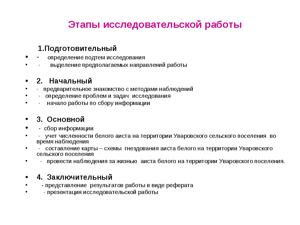 Этапы исследовательской работы 1.Подготовительный - определение подтем исслед...