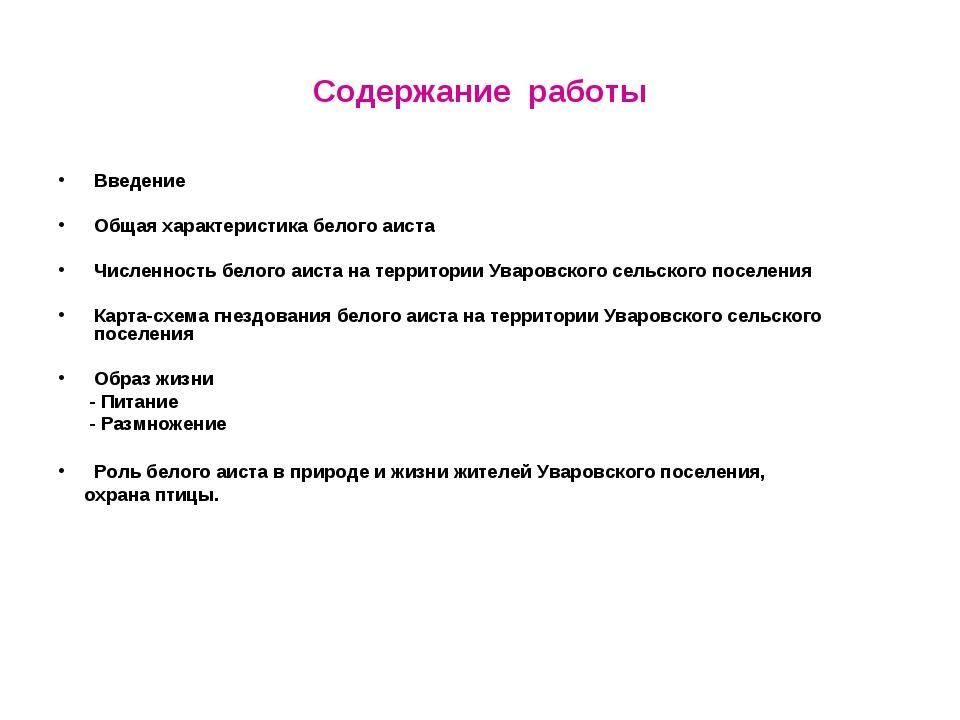Содержание работы Введение Общая характеристика белого аиста Численность бело...