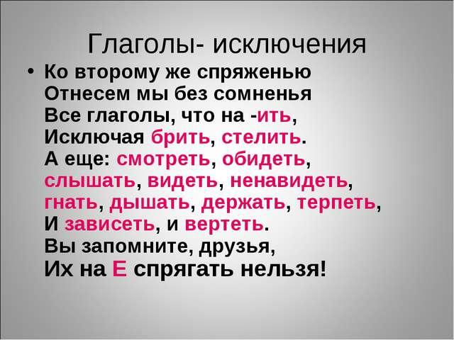 Глаголы- исключения Ко второму же спряженью Отнесем мы без сомненья Все глаго...