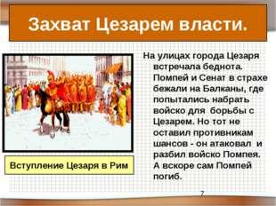 На улицах города Цезаря встречала беднота. Помпей и Сенат в страхе бежали на