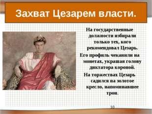 На государственные должности избирали только тех, кого рекомендовал Цезарь. Е