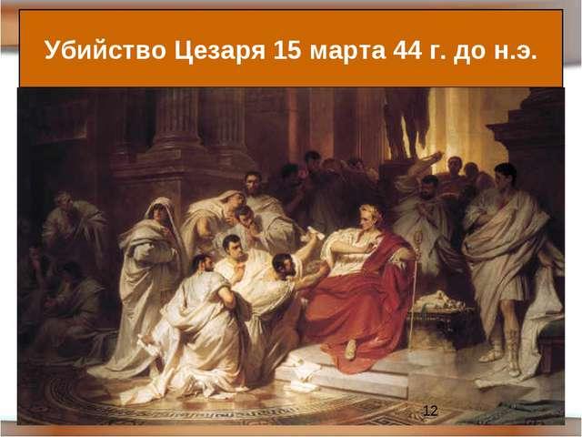 Убийство Цезаря 15 марта 44 г. до н.э. *
