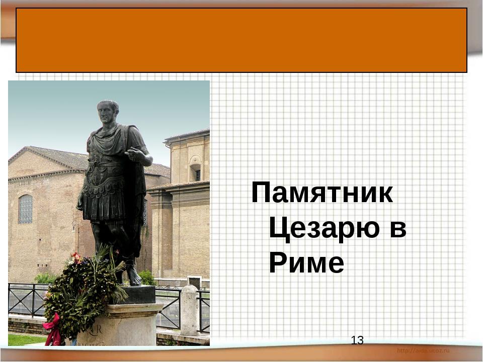 Памятник Цезарю в Риме *