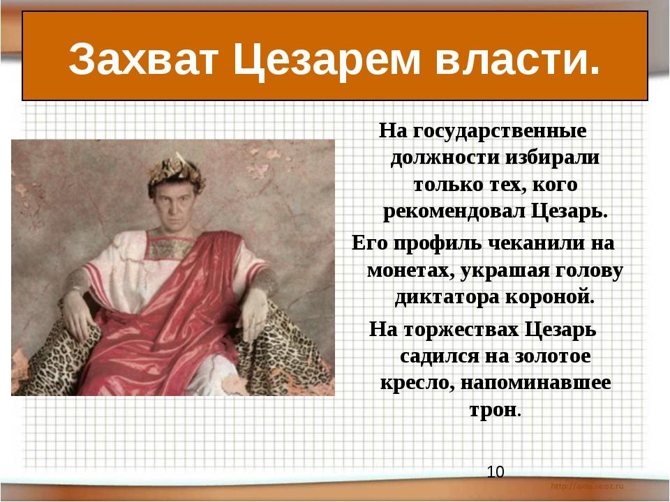 На государственные должности избирали только тех, кого рекомендовал Цезарь. Е...