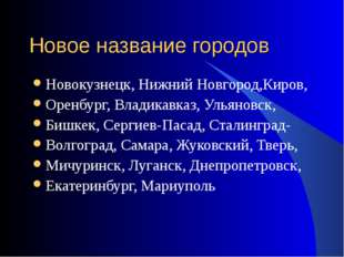 Новое название городов Новокузнецк, Нижний Новгород,Киров, Оренбург, Владикав