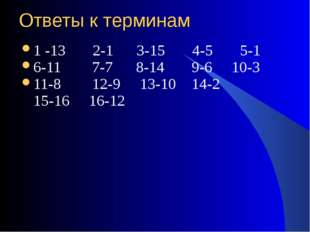 Ответы к терминам 1 -13 2-1 3-15 4-5 5-1 6-11 7-7 8-14 9-6 10-3 11-8 12-9 13-