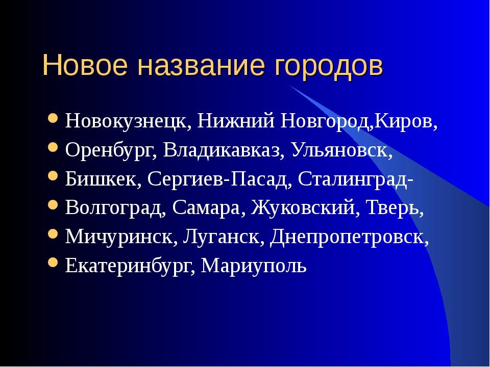 Новое название городов Новокузнецк, Нижний Новгород,Киров, Оренбург, Владикав...