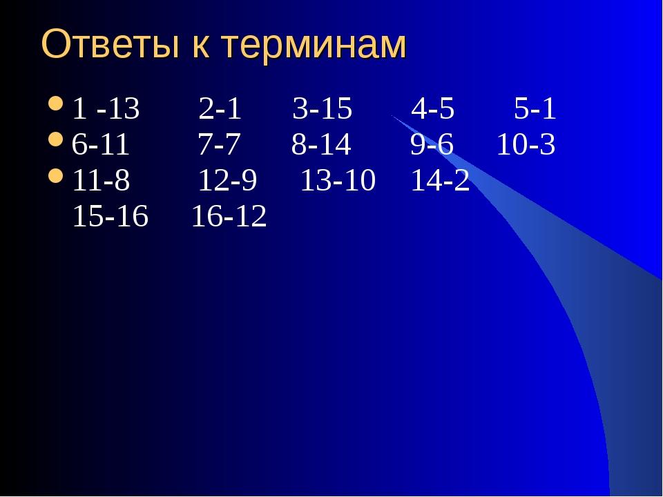 Ответы к терминам 1 -13 2-1 3-15 4-5 5-1 6-11 7-7 8-14 9-6 10-3 11-8 12-9 13-...
