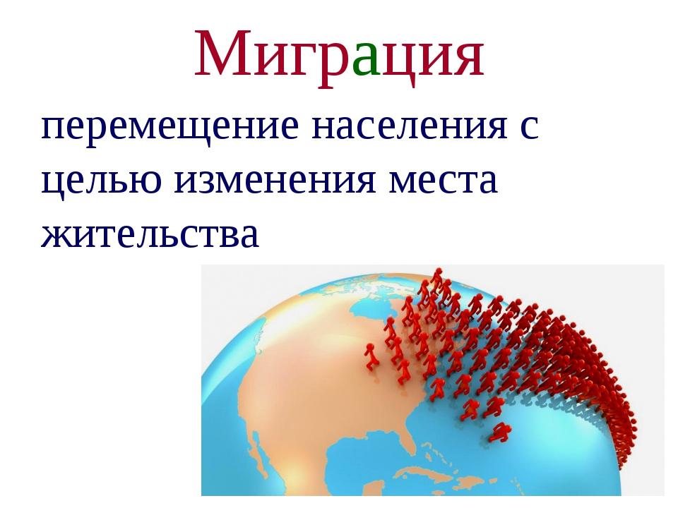 Миграция перемещение населения с целью изменения места жительства
