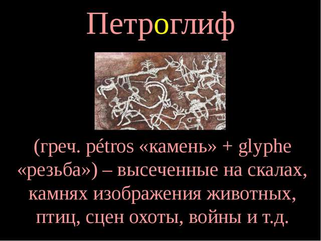 Петроглиф (греч. pétros «камень» + glyphe «резьба») – высеченные на скалах, к...