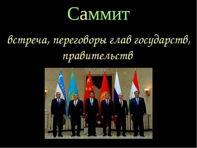 Саммит встреча, переговоры глав государств, правительств