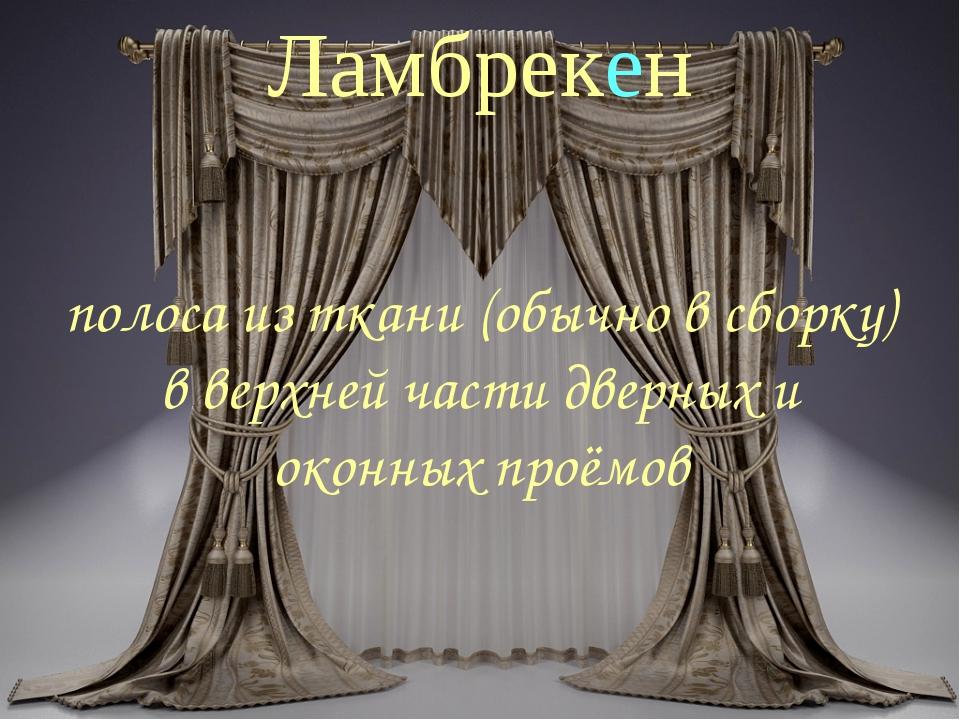 Ламбрекен полоса из ткани (обычно в сборку) в верхней части дверных и оконных...