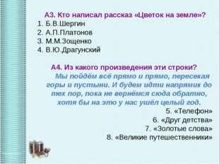 А3. Кто написал рассказ «Цветок на земле»? Б.В.Шергин А.П.Платонов М.М.Зощен