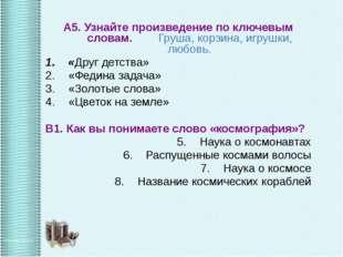 А5. Узнайте произведение по ключевым словам. Груша, корзина, игрушки, любовь