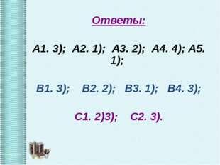 Ответы: А1. 3); А2. 1); А3. 2); А4. 4); А5. 1); В1. 3); В2. 2); В3. 1); В4. 3