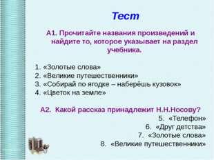 Тест А1. Прочитайте названия произведений и найдите то, которое указывает на