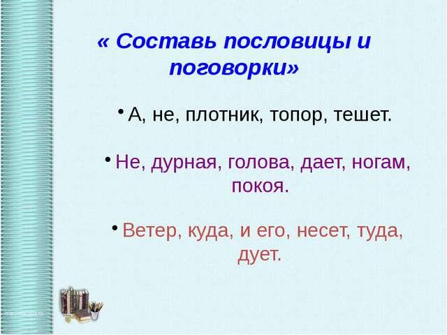« Составь пословицы и поговорки» А, не, плотник, топор, тешет. Не, дурная, г...
