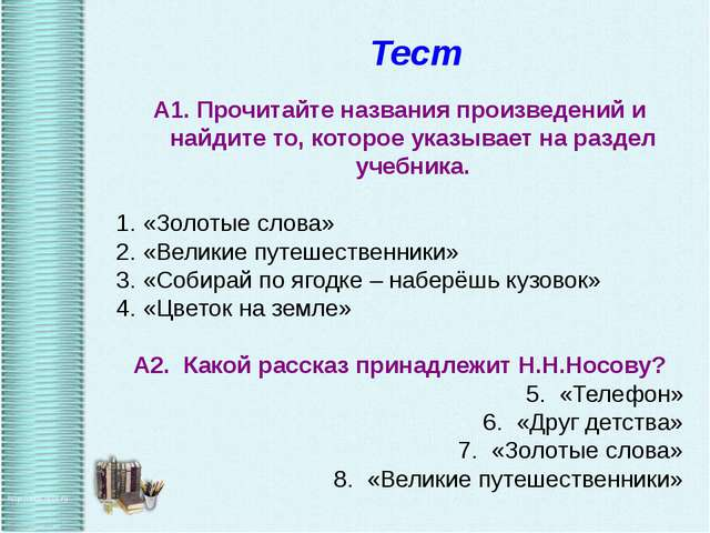Тест А1. Прочитайте названия произведений и найдите то, которое указывает на...