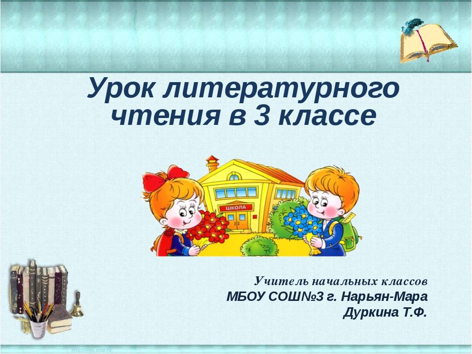 Урок литературного чтения в 3 классе Учитель начальных классов МБОУ СОШ№3 г....