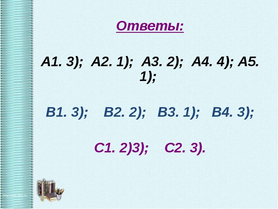 Ответы: А1. 3); А2. 1); А3. 2); А4. 4); А5. 1); В1. 3); В2. 2); В3. 1); В4. 3...