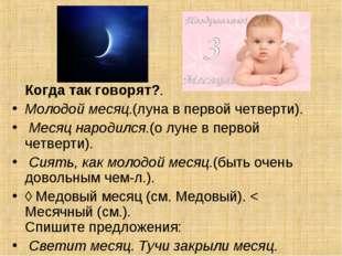 Когда так говорят?. Молодой месяц.(луна в первой четверти). Месяц народился