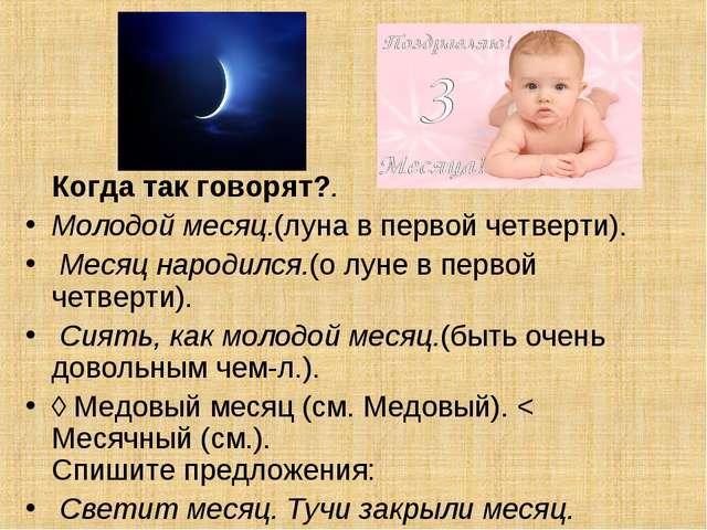Когда так говорят?. Молодой месяц.(луна в первой четверти). Месяц народился...