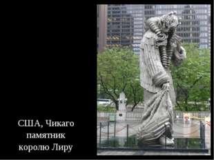 США, Чикаго памятник королю Лиру