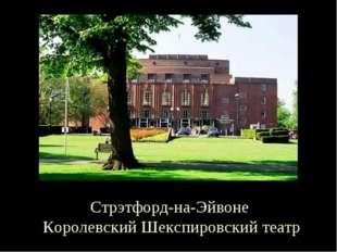 Стрэтфорд-на-Эйвоне Королевский Шекспировский театр