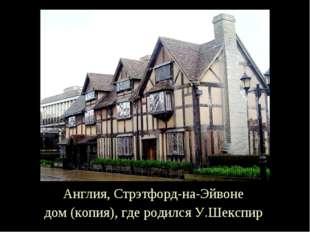 Англия, Стрэтфорд-на-Эйвоне дом (копия), где родился У.Шекспир