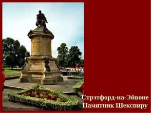 Стрэтфорд-на-Эйвоне Памятник Шекспиру